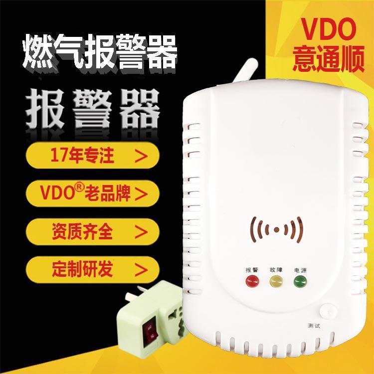 家用燃氣濃度探測報警器帶排風扇可工廠定制研發功能