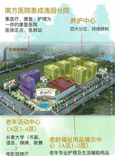 广州白云区家庭式老年公寓收费