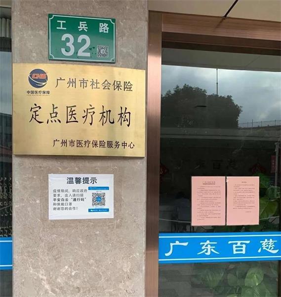 广州民办养老院有几家
