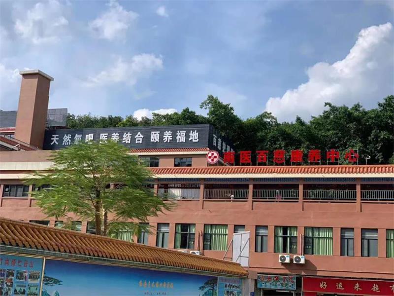 广州市南沙区养老院的
