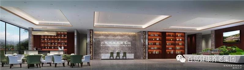 广州市有那些养老院