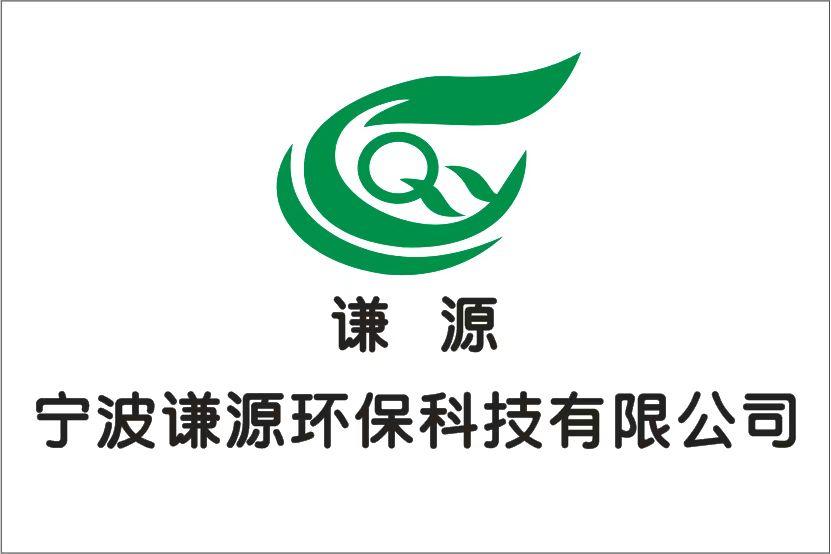 寧波謙源環保科技有限公司