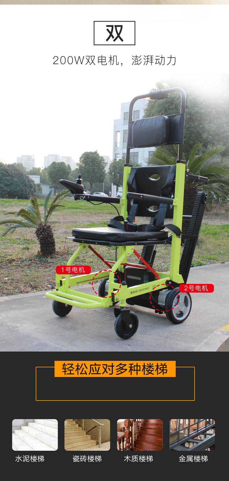 天津电动爬楼轮椅