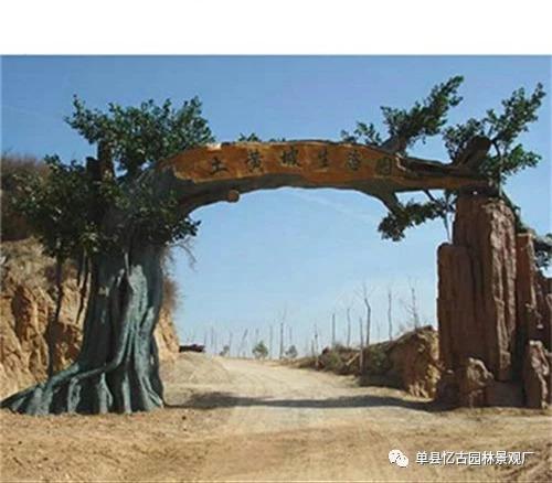 生态景观树大门