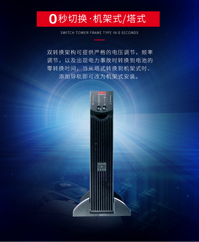 APC UPS电源smart 10000