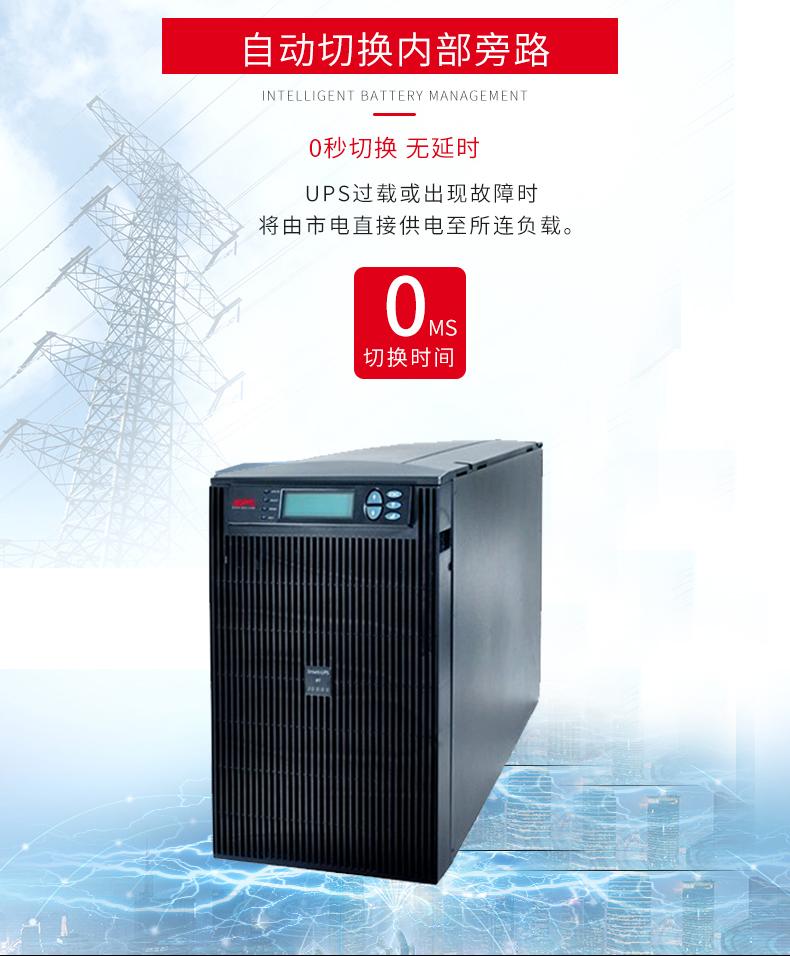 APC UPS电源smart ups3000ux