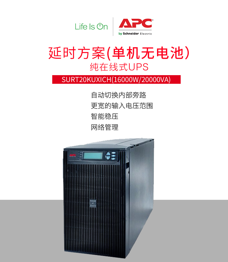 APC UPS电源smart-ups 2200uxich