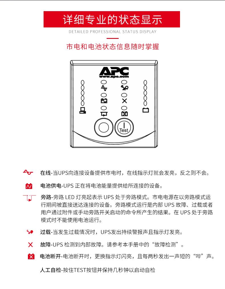 APC UPS电源smart ups3000