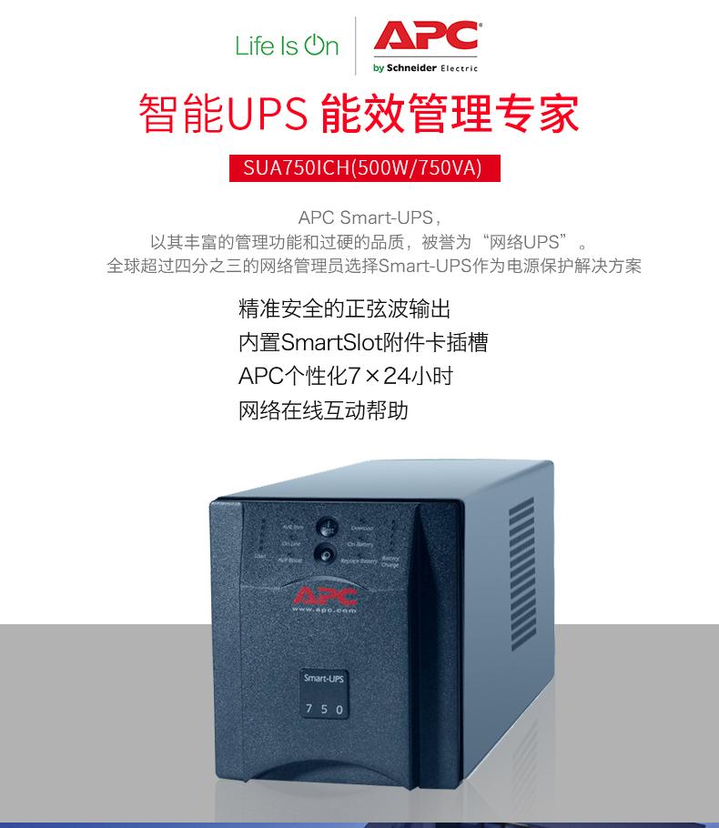 APC UPS电源3kva ups