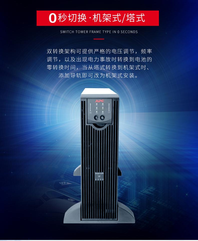 APC UPS电源smart ups 6000