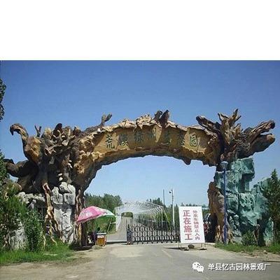 景观树形大门