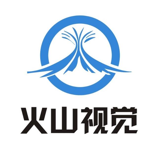 深圳火山視覺技術有限公司