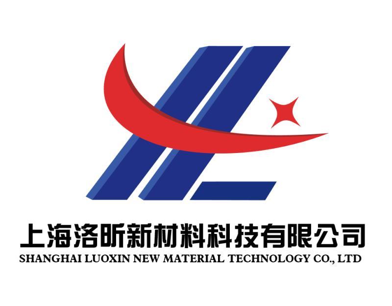 上海洛昕新材料科技有限公司