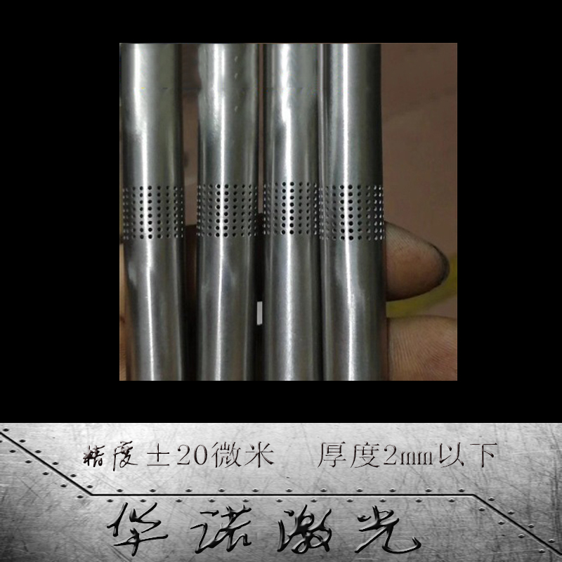 三亞金屬管打孔加工 軟磁材料微孔加工 來圖來樣加工