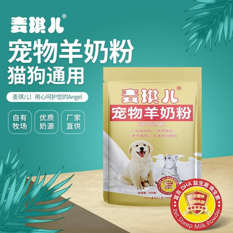 宠物奶粉选用羊奶粉的原因-如何喂养宠物羊奶粉