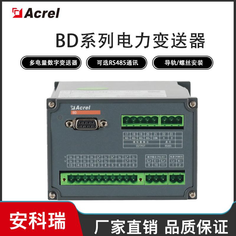 安科瑞BD-4E多電量數字變送器 1路隔離變送輸出直流DC4-20MA