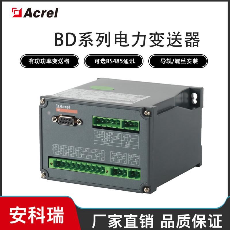 安科瑞 BD-3P 三相三線有功功率變送器 標配1路隔離輸出