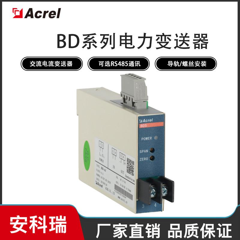 安科瑞BD-AI2交流電流變送器 一路AC0-**輸入 輸出兩路4-20mA