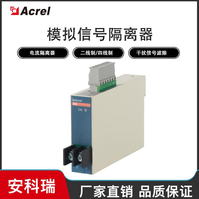 安科瑞 BD-DV 測量直流電壓變送器 隔離輸出4-20mA/0-5V DC信號