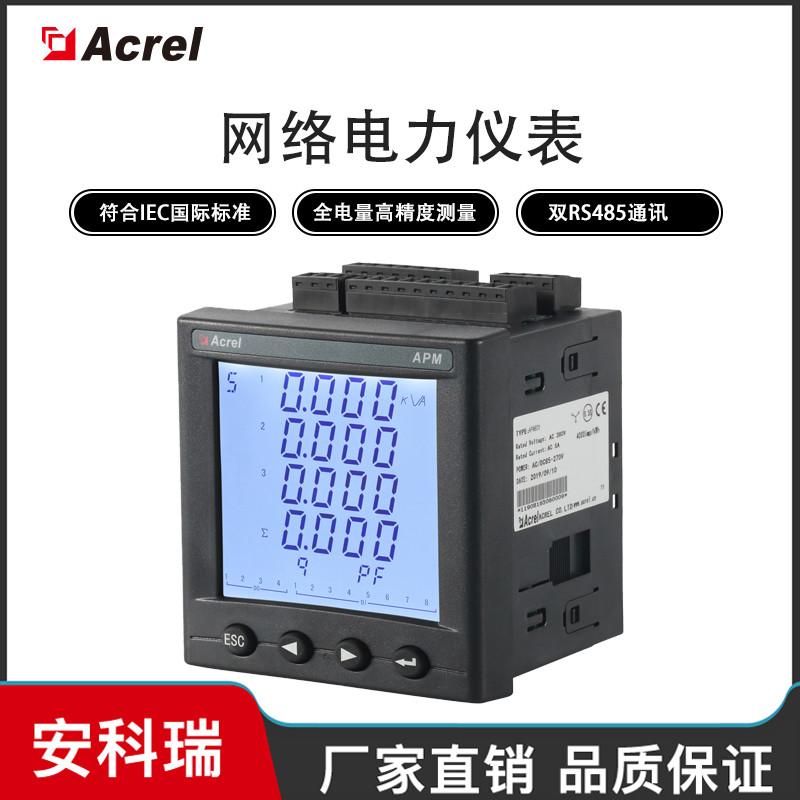 安科瑞APM801/F三相多功能電表 精度0.2S 帶復費率功能
