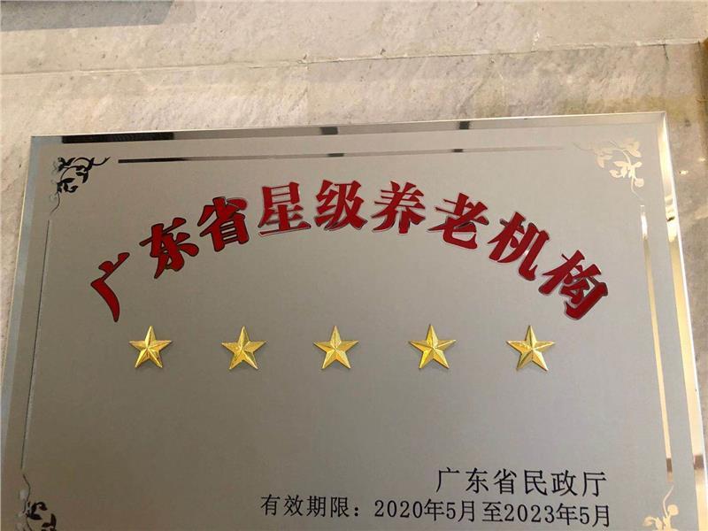 广州养老院的收费标准