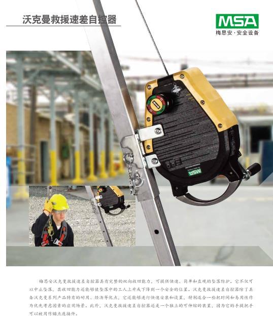 广州梅思安10153549三脚架电话