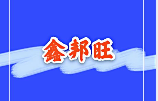 深圳市鑫邦旺電子科技有限公司