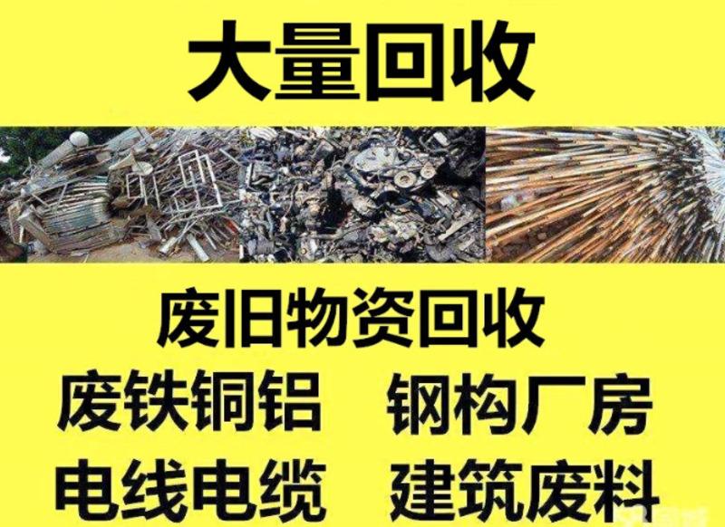 云南二手整廠設備回收公司 云南逸收再生資源回收供應
