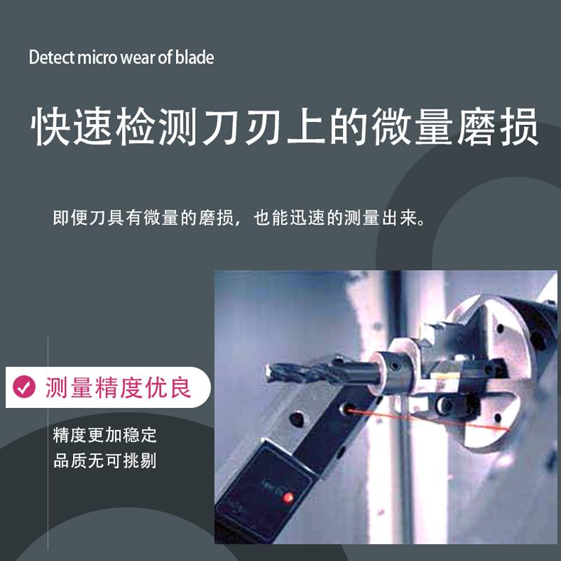 錦州波龍對刀儀供應商 激光對刀儀 外形尺寸的測量與分析