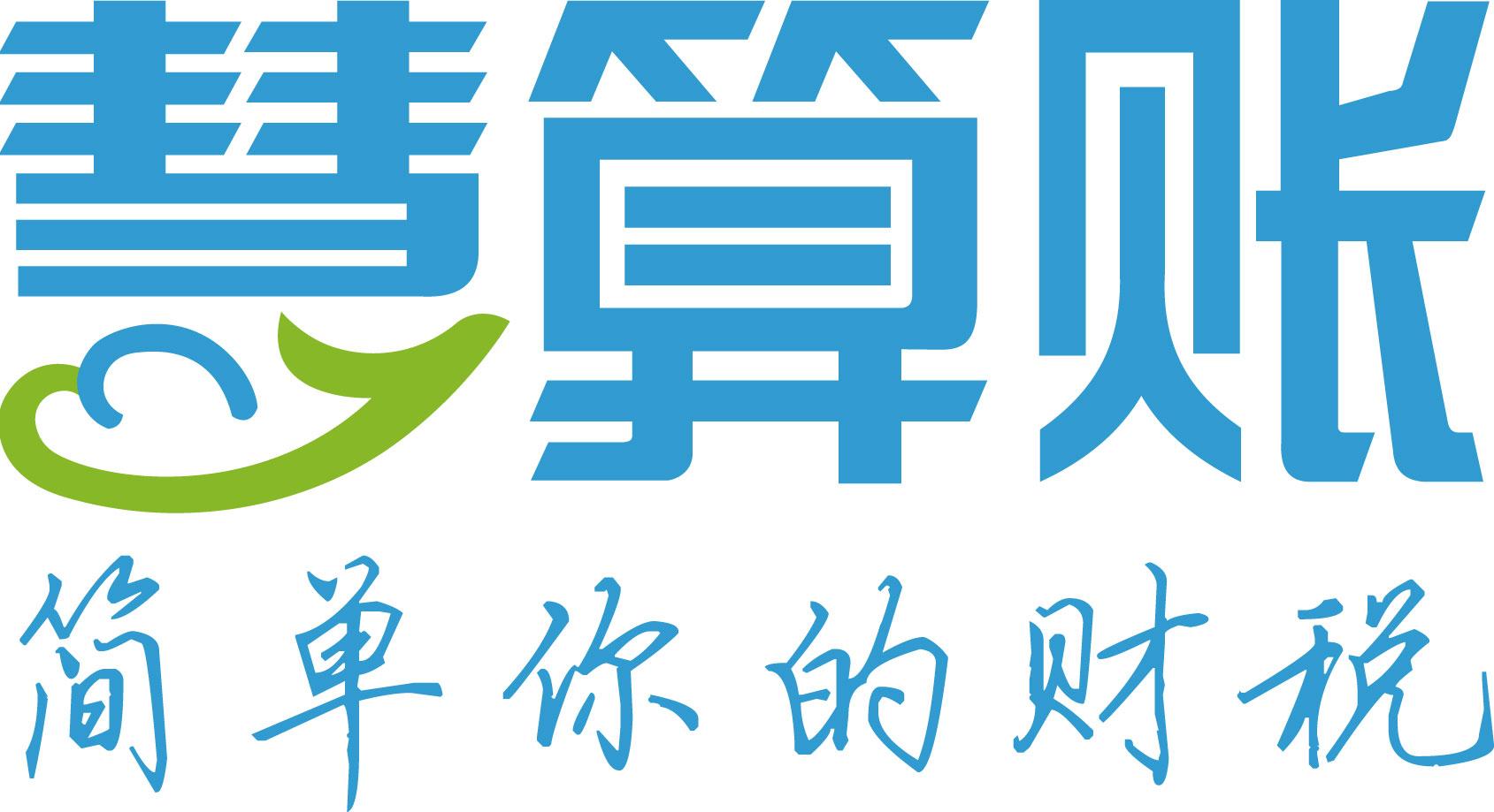 福州慧算賬財稅咨詢有限公司