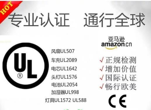 長沙UL認證報告周期