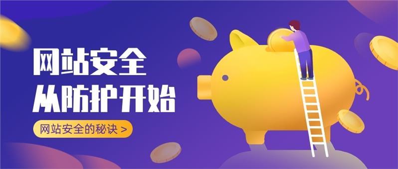 江门网站防入侵解决费用