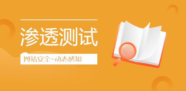 临夏网站防入侵