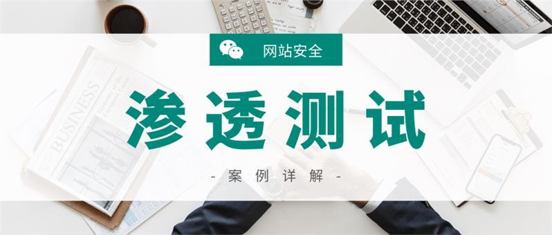 芜湖网络安全公司