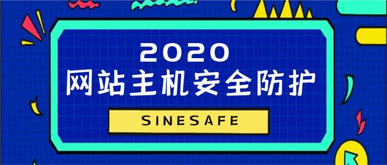 临夏网站安全公司