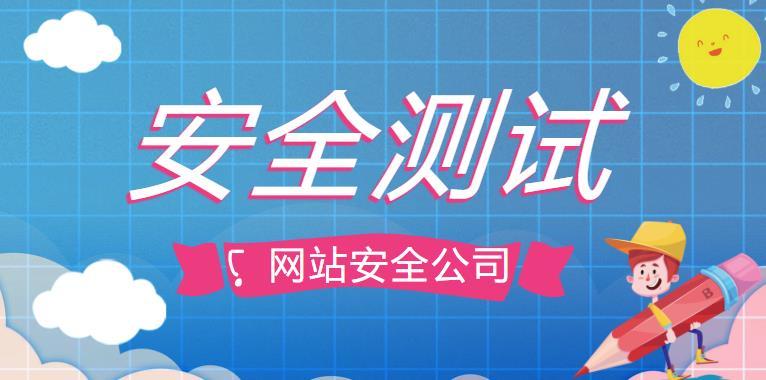 徐州网络安全服务