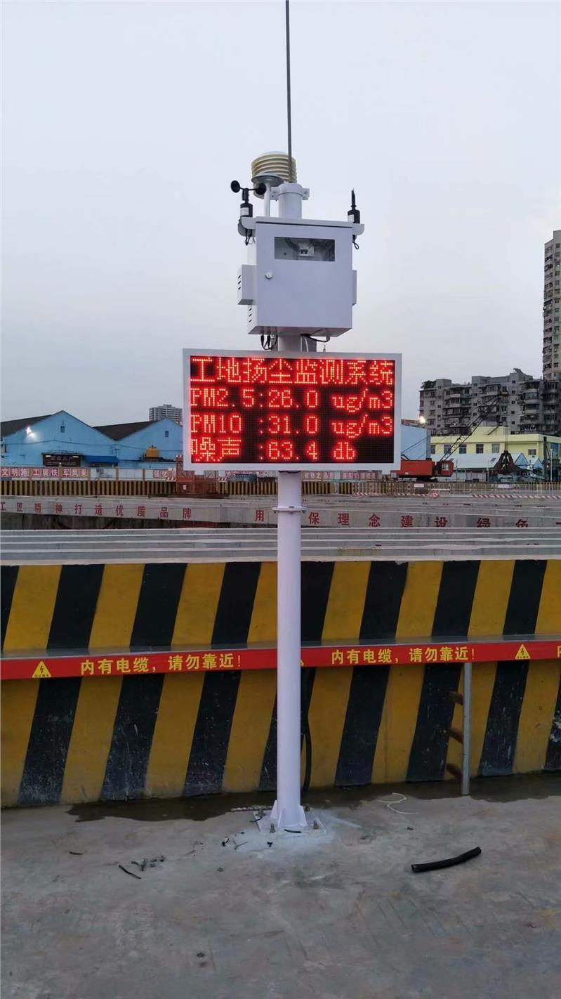 TSP在线监测设备