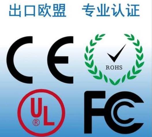 揚州面板燈CE認證機構