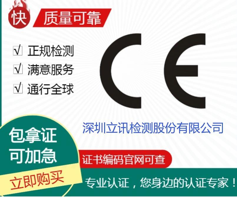 福州舞臺燈CE認證機構 歐盟CE公告機構實驗室