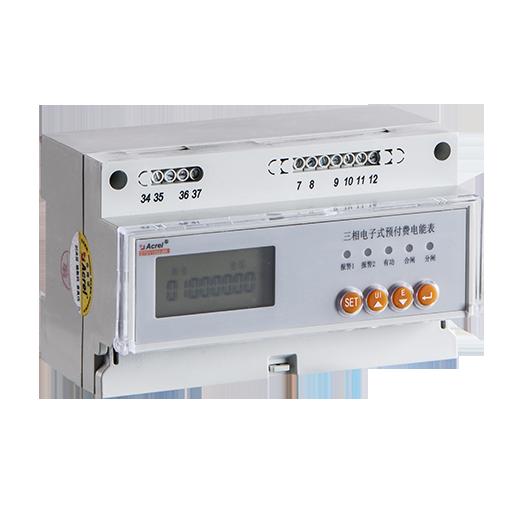 預付費電表DTSY1352-RF 復費率 支持射頻卡充值