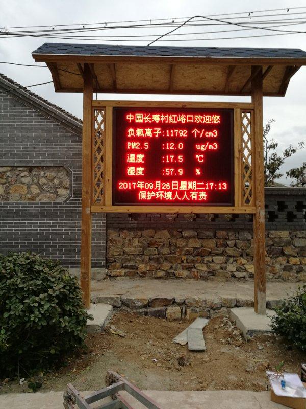 深圳负氧离子监测设备
