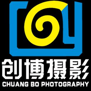 深圳市創博攝影有限公司