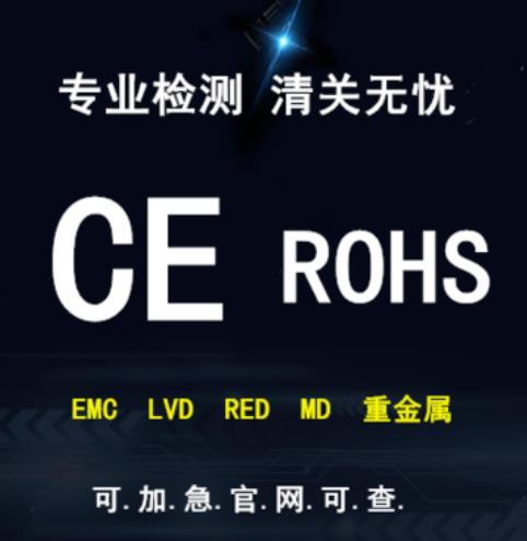 沈陽ROHS檢測項目