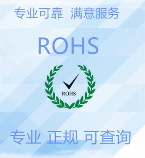 湖州ROHS檢測機構 ROHS認證周期