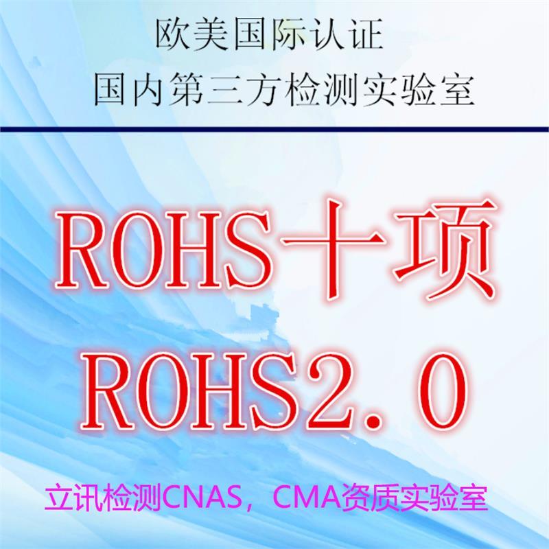 蘇州ROHS檢測項目