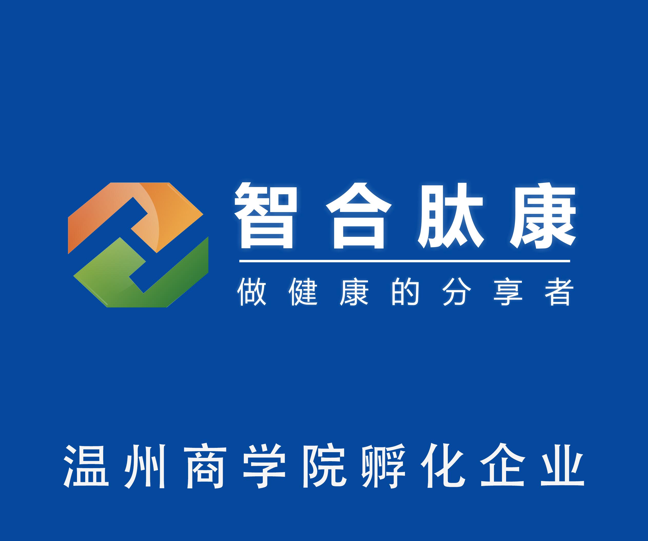 溫州智合肽康生物科技有限公司
