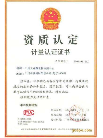 济南电子厂房环境检测项目