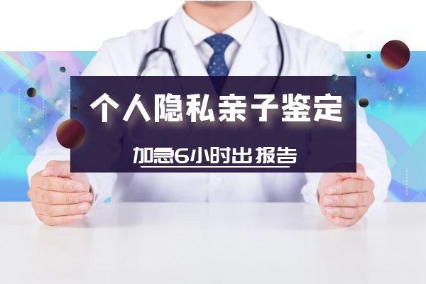 广州增城区个人亲子鉴定中心客服