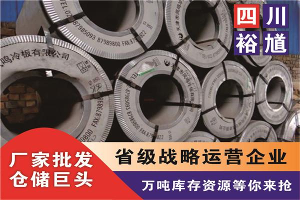 成都热板卷批发厂家|厂家比价|优质供应热板卷|钢材公司