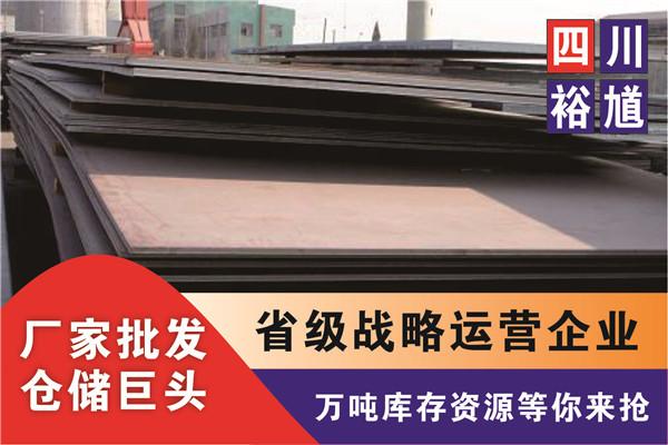 四川武钢HG70钢板价格行情列表_频道
